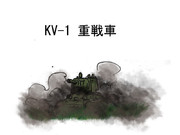 戦車その2