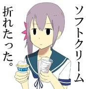 ソフトクリーム食べようとした結果。
