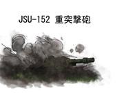 戦車その4