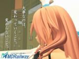 MMD鉄道2015年広告ポスター その2