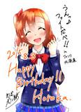 穂乃果誕生日