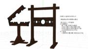 【MMD】手と首の枷 2015/08/07→2016/02/16更新【配布】