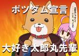 ポツダム宣言大好き太郎丸先輩