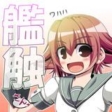 艦触扉絵・3