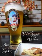 居酒屋鳳翔ビールグラスできました