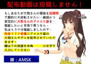 アメスク大和さん配布します。