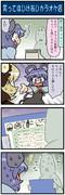 がんばれ小傘さん 1708