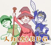 人力RPG