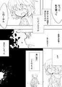 閲覧注意 雷 漫画 1