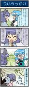 がんばれ小傘さん 1709