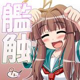 艦触扉絵・9