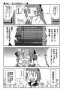 ※夏コミ新刊脱稿のお知らせ