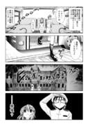 艦ログ 3話