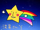 夜空に煌めく流るる星!