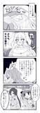 デレアニ17話漫画】偉大なる先輩