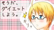 【APH】8月8日はデブの日!