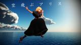 空飛ぶアリス