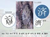 済(濟)~漢字物騙静止画篇#20