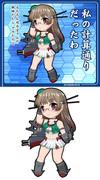 高雄型重巡洋艦4番艦 鳥海・改二