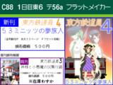 夏コミおしながき(C88一日目東テ56a フラットメイカー)
