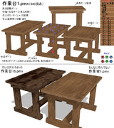 【シンプルな】作業台【配布】
