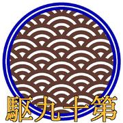 第十九駆逐隊 ロゴ
