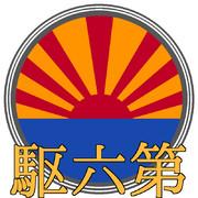第六駆逐隊 ロゴ