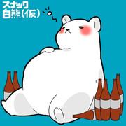 スナック白熊(仮)ver.2