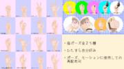 【MMD】ゆズこ的指ポーズver1.0