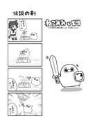 ねこみみととり:伝説の剣