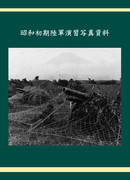 【C88】たまや新刊「昭和初期陸軍演習写真資料」