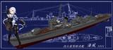 【モデル更新】改白露型駆逐艦 海風1941