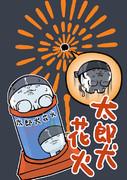 太郎犬花火