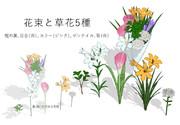 【配布】花束と草花5種【MMDアクセサリ】