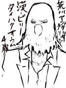 【荒川】ビリーのアニキ【UB】
