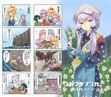 ゆかマキ漫画(福井県)