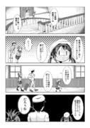 艦ログ 5話