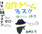 自作ゲームフェス2015!!