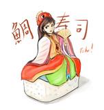 鯛寿司たん!