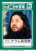 尊師シリーズ1  ジャポニカ(500円)