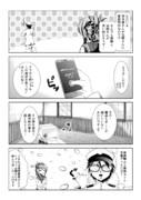艦ログ 6話