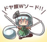 伝説装備二刀流(5万円)