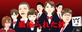 「血塗られた絆」(マンガ版)作品ビジュアル