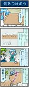 がんばれ小傘さん 1722
