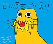 セイウチです!!! はい。