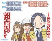 本日の阪神巨人戦を観終えた艦娘たちの様子です。ご確認下さい