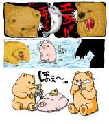 ほぇ〜豚 ②