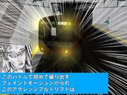 電車でD 9話のワンシーンをRailsim2で再現