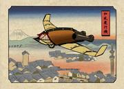 和風飛行機