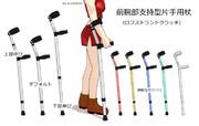 【配布】前腕部支持型片手用杖【MMDアクセサリ】